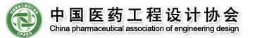 中国医药工程协会